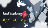 اكثر من نصف مليون ايميل عربي متفاعلين 100% لتسويق خدماتك مهما كان نوعها