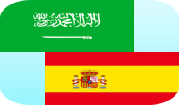 الترجمة من العربية الى الاسبانية و العكس