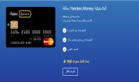بطاقات فيزا البلاستيكية من بنك money.yandex
