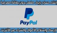 احصل الآن على حساب بايبال مفعل لإستقبال الأموال و إرسالها