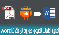 تحويل الملفات النصيه والملفات الصوتيه الى ملفات word
