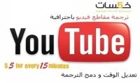 عمل ملف ترجمـة    Subtitles    لأي فيديو باحترافية