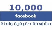 10 الف مشاهدة لاي فيديو على صفحات الفيسبوك