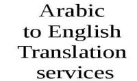ترجمه اي مقال من اللغه العربيه الي اللغه الانجليزيه او العكس