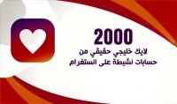 2000 لايك خليجي حقيقي من حسابات نشيطة على انستغرام