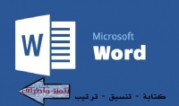 سأكتب وأنسق لك أي كلام تريده ببرنامج الوورد  word  بشكل يعجبك
