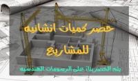 حصر جميع الاعمال الانشائية للمباني الخرسانية