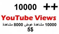 10000 مشاهدة Youtube عالية الجودة خلال اقل من 6 ايام