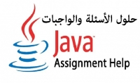 حل أي واجب أو سؤال بلغة Java