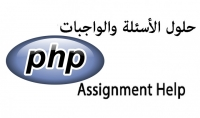 حل أي واجب أو سؤال بلغة PHP او codeIgniterفى أقل من يوم ب10$ واساعدك فى اجتياز امتحانتك