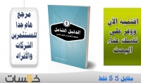الدليل الشامل للبنوك والمصارف في الوطن العربي للمستثمرين الشركات والأفراد