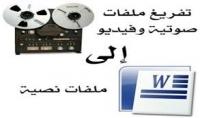 تفريغ المحتوي الكلامي لملفات الفيديو او الصوتية او الكتابية الي ملفات Word بشكل احترافي