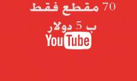 70 مقطع فيديو للضحك والتسلية و هدية اخرى