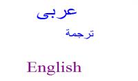 ترجمة عربى   إنجليزى