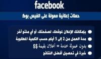 حملة إعلانية ممولة بقيمة 5$ مقابل خدمه واحده