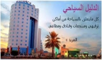 مساعده فى اختيار افضل وارخص الفنادق فى مصر والوجهات السياحية