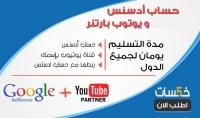 انشاء حساب يوتيوب بارتنر   حساب جوجل ادسنس مستضاف