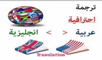 اترجم لك 500 كلمة من الإنجليزية للعربية ب5$