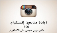 600 متابع عربي خليجي على الانستغرام 100% مضمون