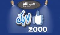 احصل على 2000 لايك عربي وحقيقي لصفحتك على الفيسبوك