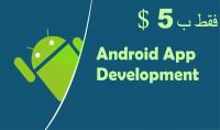 احصل على تطبيق اندرويد لموقعك ب5$ فقط