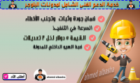 خدمة الدعم الفنى الشامل لمدونات البلوجر
