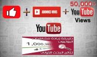 أضف لك 8000 مشاهدة حقيقية أو 750 لايك للفيديو أو 250 مشترك لقناتك