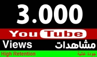 11000 مشاهدة يوتيوب حقيقة وامنة 101% وبجودة عالية فقط 5$