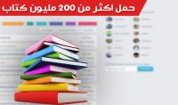 موقع بمثابة كنز لتحميل اكثر من 207 مليون كتاب في اي مجال بنقرة زر