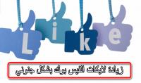 زيادة عدد لايكات منشورات الفيسبوك