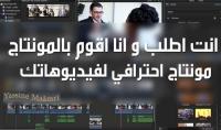 استوديو المونتاج في خدمتكم : صنع وتعديل الفيديوهات حسب الطلب