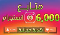 اضافة 6000 متابع اجنبي لحسابك على انستغرام