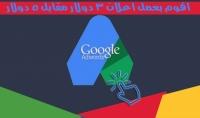 اعلان جوجل ادوارد 3 دولار مقابل خدمة 5 دولار