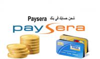 شحن حسابك في PAYSERA لطلب فيزا كارد