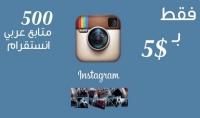 500 متابع انستغرام خليجيين حقيقيين 100% ومتفاعلين
