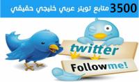 تحصل على 3500 متابع تويتر عربي خليجي جودة عالية