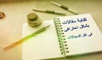 كتابة مقال عربي أكثر من 1500 كلمة   ليس منقول   من إنشائي