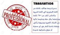 أقوم بترجمة مقالات كاملة من الانجليزية الي العربية والعكس