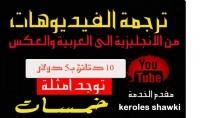 ترجمة فيديوهات من الانجليزية الي العربية والعكس علي هيئة مقالات كل10 دقائق