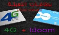 بيع بطاقات التعبئة idoom و 4G LTE خاص بالجزائريين فقط