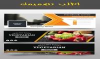 مجموعة السوشيال ميديا تصميم 2 اعلان و Profile و cover للفيس بوك بأحترافية تامة