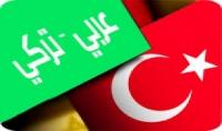 ترجمة من الغة التركية الى العربية والعكس بشكل احترافي