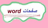 بجودة عالية كتابة وتنسيق 30 ورقة مقاس A4 جاهزة للطباعة على برنامج word