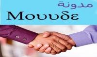 اعلن لموقعك او مدونتك علي مدونة mouude التقنية