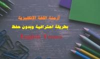 تعليمك أزمنة اللغة الإنكليزية باحترافية وبدون الحاجة للحفظ