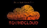 200 خدمة في soundcloud فقط بي 5$