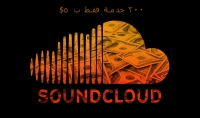 200 خدمة في soundcloud فقط بي 5$
