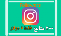 اضافة 2000 متابع اجنبي متفاعل لحسابك علي أنستغرام