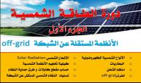 اعطائك دورة في تصميم وتركيب انظمة الطاقة الشمسية المستقلة عن الشبكة