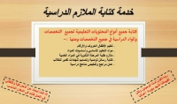 كتابة مواضيع ومقالات في شتي المجالات علي برنامج ال word